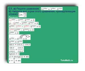 Решите уравнение ЕГЭ С1