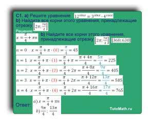 Решите уравнение ЕГЭ C1