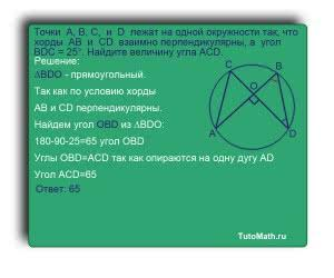 Точки  A, B, C,  и  D  лежат на одной окружности так, что хорды  AB  и  CD  взаимно перпендикулярны, а  угол BDC = 25°. Найдите величину угла ACD.