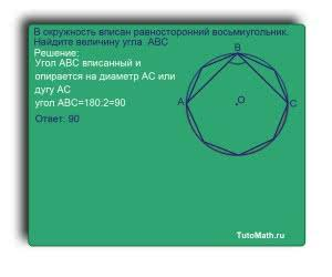 В окружность вписан равносторонний восьмиугольник. Найдите величину угла  ABC.