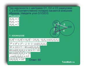 Три окружности с центрами O1, O2 и O3 радиусами 1, 2 и 6 соответственно попарно касаются внешним образом. Найдите угол O1O2O3