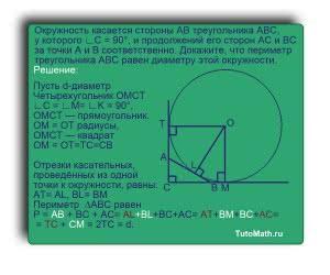 Окружность касается стороны AB треугольника ABC, у которого ∠C = 90°, и продолжении его сторон AC и BC за точки A и B соответственно. Докажите, что периметр треугольника ABC равен диаметру этой окружности.