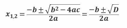 нахождения корней квадратного уравнения через дискриминант