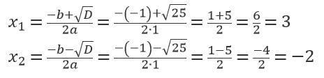 Корни уравнения