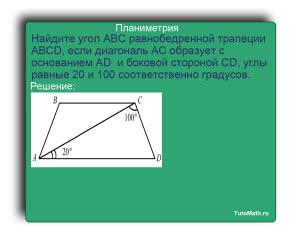 Найдите угол ABC равнобедренной трапеции ABCD