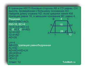 В трапеции ABCD боковые стороны AB и CD равны