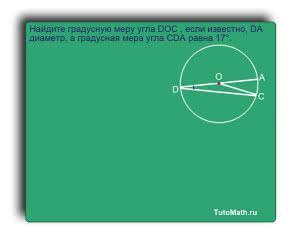Найдите градусную меру угла DOC , если известно, DA-диаметр