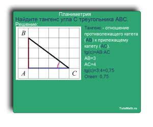Найдите тангенс угла С треугольника АВС