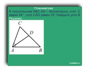 В треугольнике ABC  AD-биссектриса, угла С равен 64 градуса, угол CAD равен 33 градуса.Найдите угол В