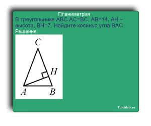 В треугольнике АВС АС=ВС, АВ=14, АН - высота, ВН=7. Найдите косинус угла ВАС.