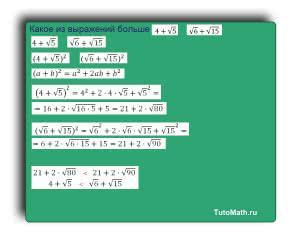 Какое из выражений больше 4+ sqrt(5) или sqrt (6)+sqrt (15)