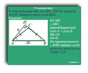 В треугольнике АВС АС=ВС, АВ=20, высота АН=8. Найдите синус угла ВАС