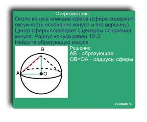 Около конуса описана сфера (сфера содержит окружность основание конуса и его вершину). Центр сферы совпадает с центром основания конуса. Радиус конуса равен 10√2. Найдите образующую конуса.