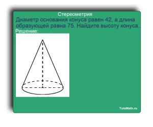 Диаметр основания конуса равен .Найдите высоту конуса.