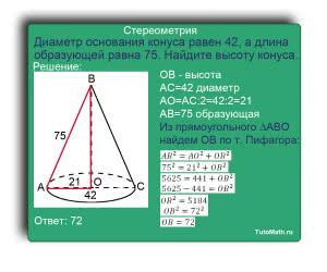 Диаметр основания конуса равен 42, а длина образующей равна 75. Найдите высоту конуса.