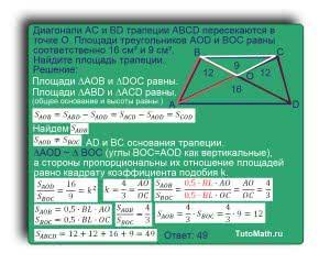 Диагонали AC и BD трапеции ABCD пересекаются в точке O