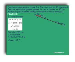 Лестница соединяет точки A и B и состоит из 35 ступеней. Высота каждой ступени равна 14 см, а длина — 48 см. Найдите расстояние между точками A и B (в метрах).