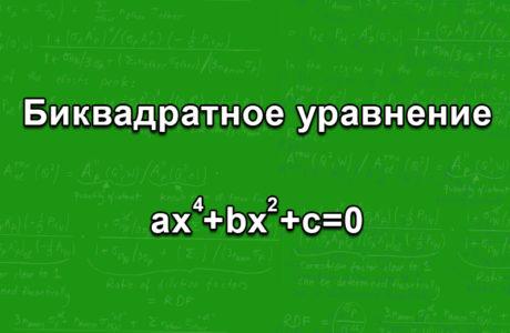 Биквадратное уравнение