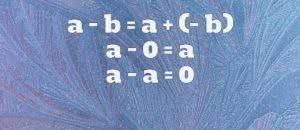 Вычитание или разность целых чисел
