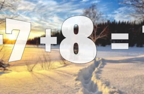 Сложение целых чисел
