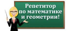 Репетиторпо математике и геометрии Абакан